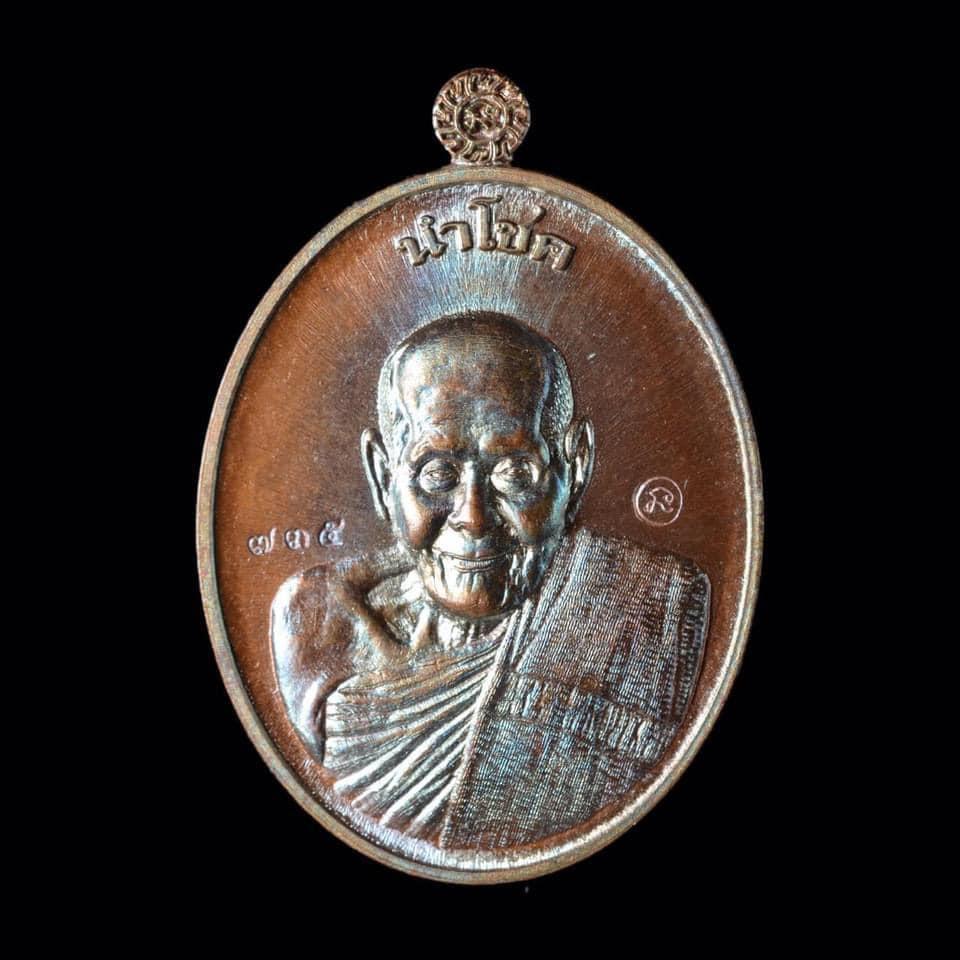 เหรียญนำโชค๘รอบ หลวงปู่บุญยัง อาจาโร