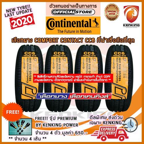 ผ่อน 0% 185/65 R14 Continental comfort contact CC6 ยางใหม่ปี 2020 (4 เส้น) Free! จุ๊ป Kenking Power 650฿