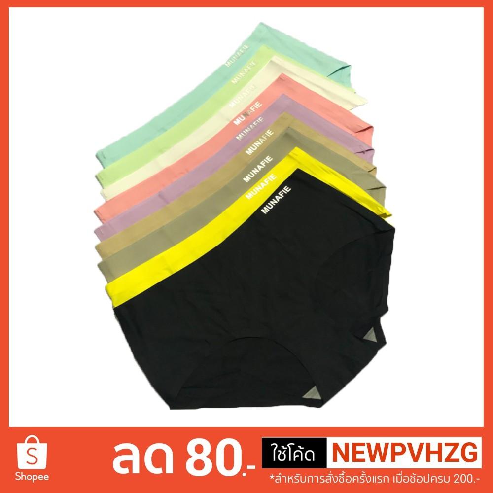 กกนไร้ขอบ MUNAFIEของแท้ 9 สี MUNAFIE  กางเกงในไร้ขอบผ้านุ่มลื่นใส