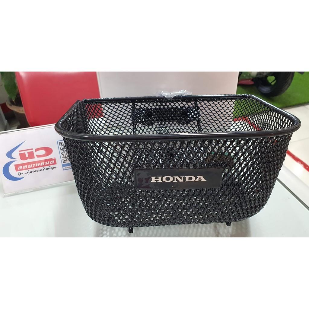 ตะกร้าหน้า [แท้] Honda Wave 110i [2019 - 2021] (KWW)