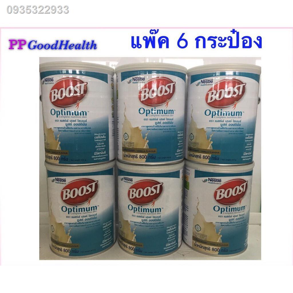 ของขวัญ2021 ทันสมัยที่สุดอุปกรณ์ราคาต่ำสุด❆✣⊙โฉมใหม่ฝาสีทอง  BOOST OPTIMUM(Nutren Optimum) แพ๊ค 6 กระป๋อง  อาหารเสริม บู