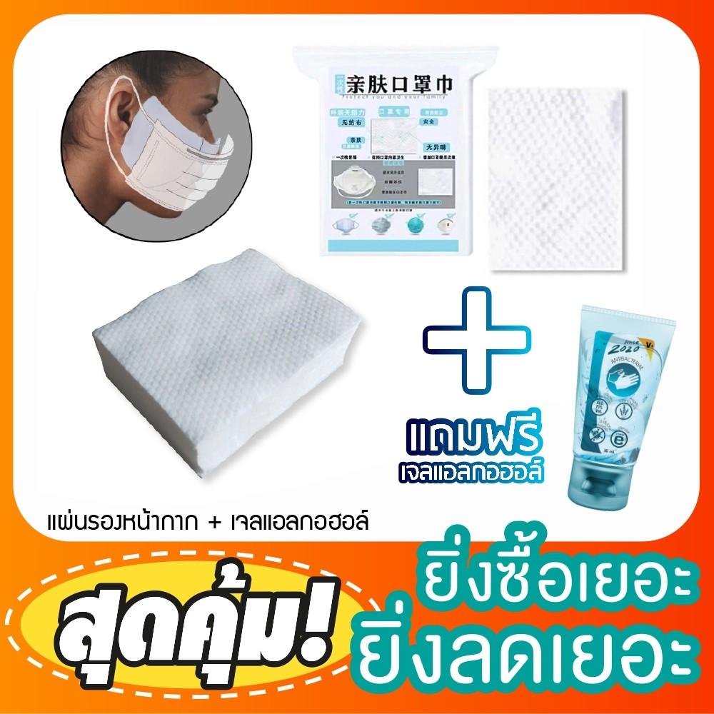 แผ่นกรองฝุ่น แผ่นกรองหน้ากากอนามัย ฟิลเตอร์หน้ากากกันฝุ่น แผ่นกรองฝุ่นเชื้อโรค PM 2.5 ใช้กับหน้ากากทุกชนิด แถมเจลล้างมือ