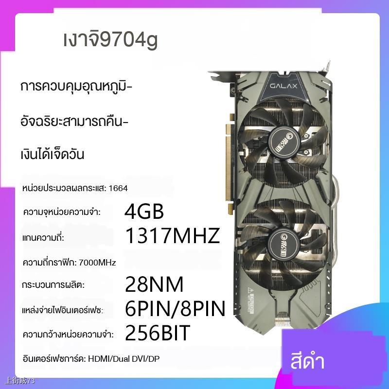 ☍GALAXY GTX970 4G เกมคอมมือสองอิสระกินเลี้ยงไก่ ASUS 580rx1060 กราฟิกการ์ด ti1050