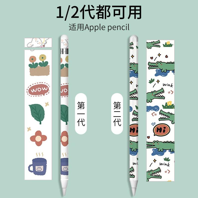 ◑≍สติกเกอร์ Applepencil หนึ่งหรือสองรุ่นปากกากระดาษเทปดินสอการ์ตูนสร้างสรรค์ทาสีฟิล์มป้องกัน ipad สไตลัสปากกาสติกเกอร์กั