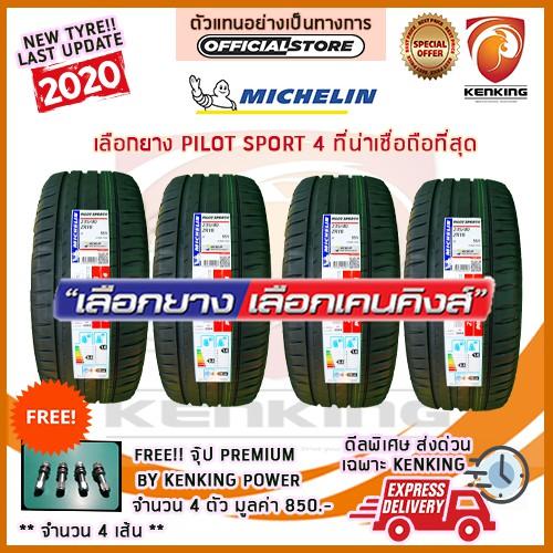 ผ่อน 0% 215/50 R17 Michelin รุ่น Pilot Sport 4 ยางใหม่ปี 2020 (4 เส้น) ยางรถยนต์ขอบ17 Free!! จุ๊ป Kenking Power 850฿