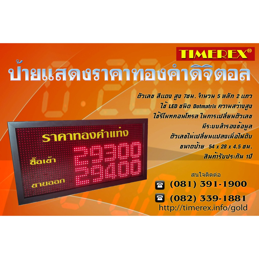 ป้ายราคาทองคำ TIMEREX ป้ายแสดงราคาทองคำ LED (TMX-G2L)