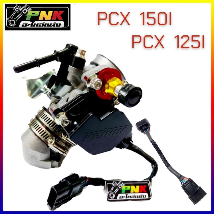 ชุด เรือนลิ้นเร่ง CBR 150 แปลงใส่ PCX พร้อม Map Sensor + สายแปลงแมพ 5ออก5 ***พิเศษด้วยฝาครอบหัวฉีดแบบหลบโครง**