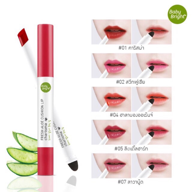 พร้อมส่ง Baby Bright Fresh Aloe Cushion Lip