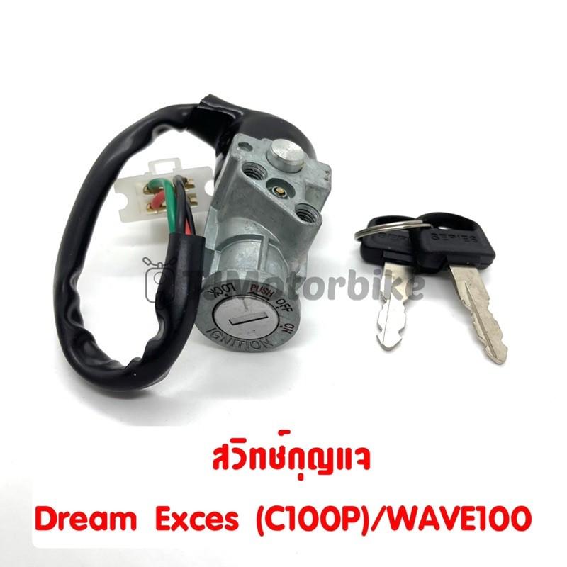 สวิทช์กุญแจ (ชุดเล็ก) DREAM EXCES (C100P),WAVE100 ดรีมเอ็กเซล ดรีม99,เวฟ100เก่า