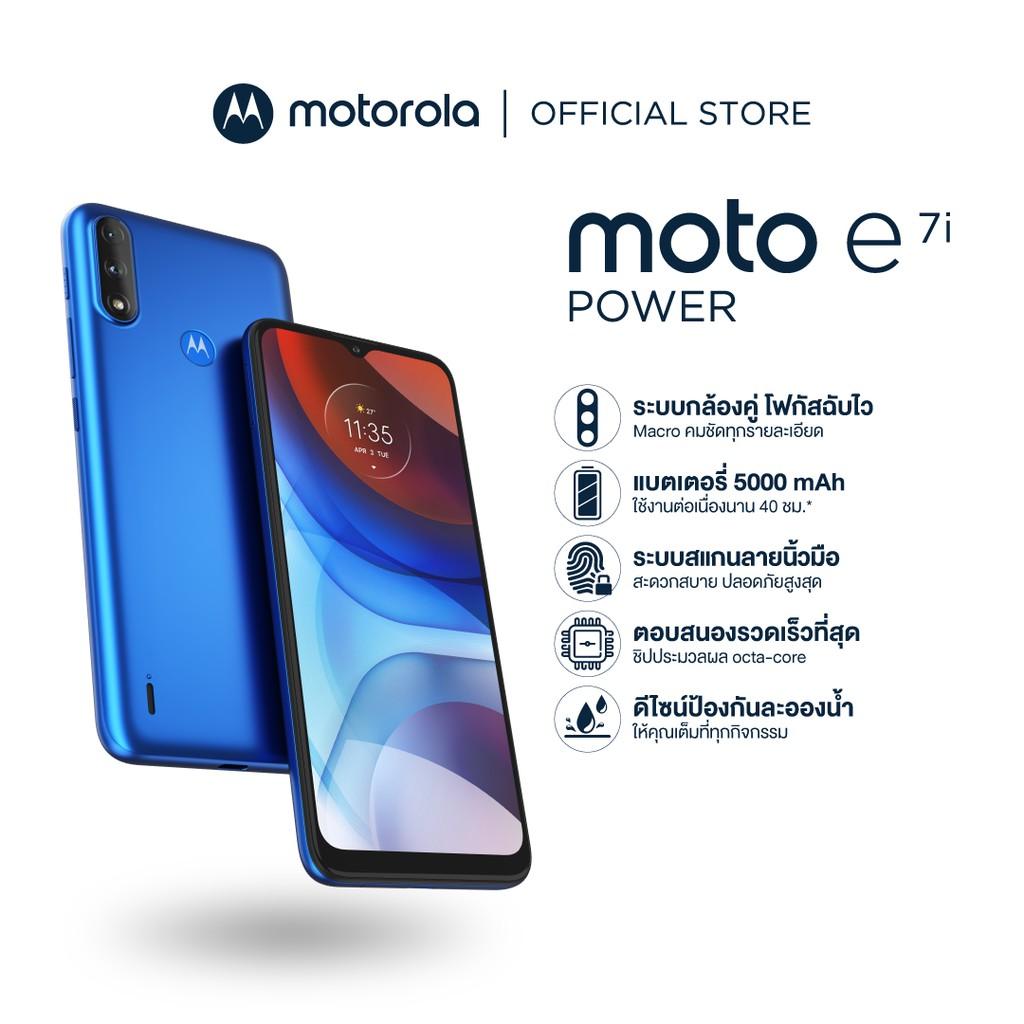 Motorola E7i Power ประกันศูนย์ไทย1ปี (ฺBlue)