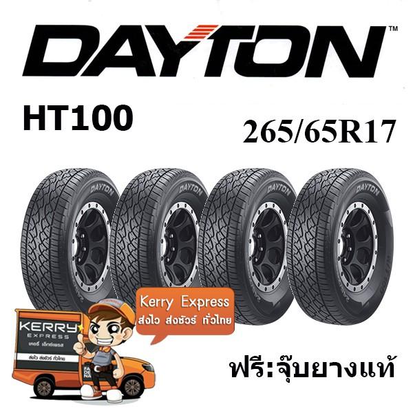 265/65R17 Dayton H/T100 ชุดยาง (ฟรีจุ๊บยางแท้)