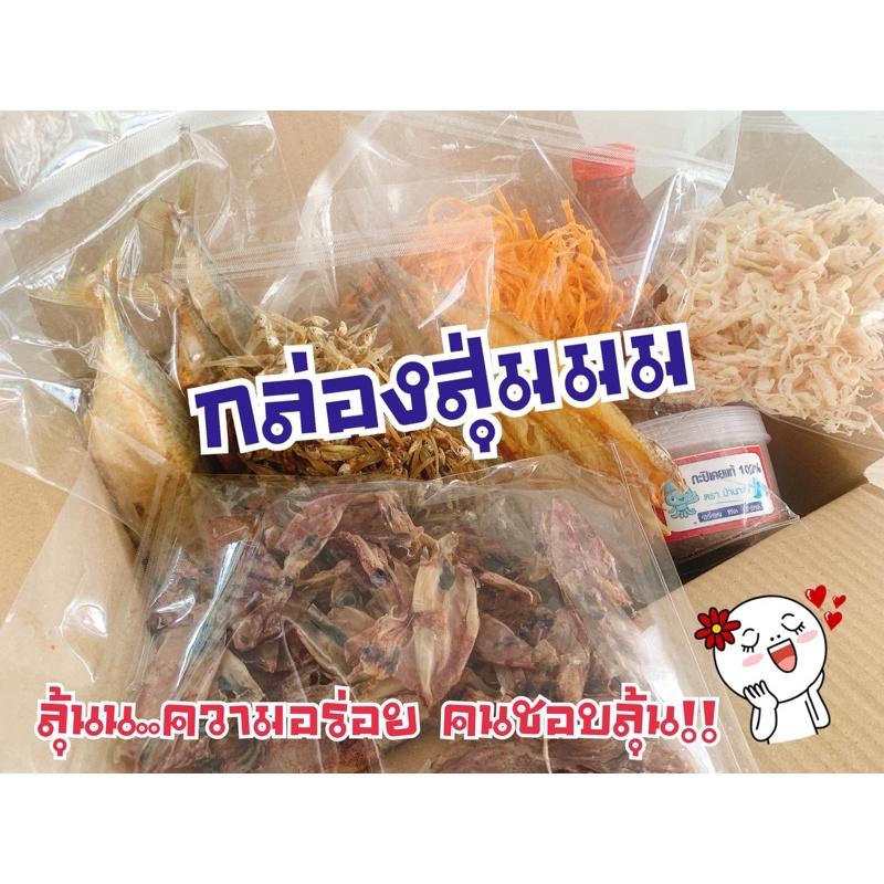 กล่องสุ่มอาหารทะเลแห้ง พร้อมเสริฟ คัดสรรแต่สิ่งดีดี กล่องชุดมินิมอล 299.- (อาหารทะเลที่ทางร้านสุ่มจัดลงกล่อง) BFUk