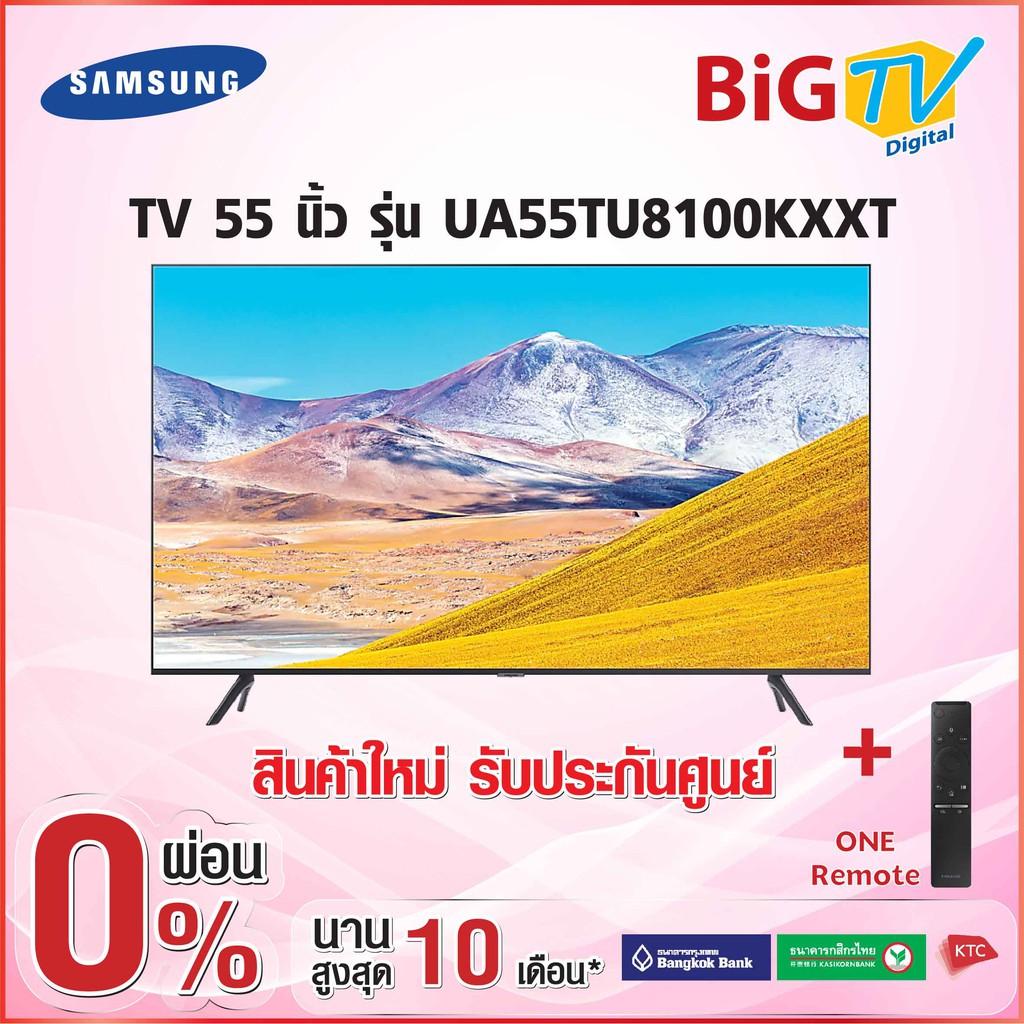 55 นิ้ว 4K UHD SMART TV 2020 One Remote Samsung รุ่น UA55TU8100KXXT (สินค้าใหม่รับประกันศูนย์)
