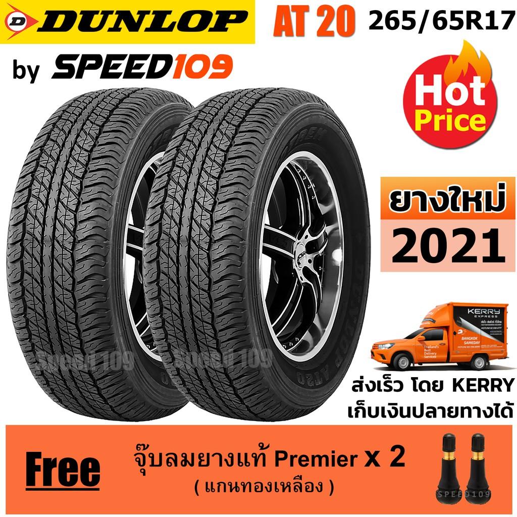 DUNLOP ยางรถยนต์ 265/65R17 รุ่น Grandtrek AT20 - 2 เส้น (ปี 2021)