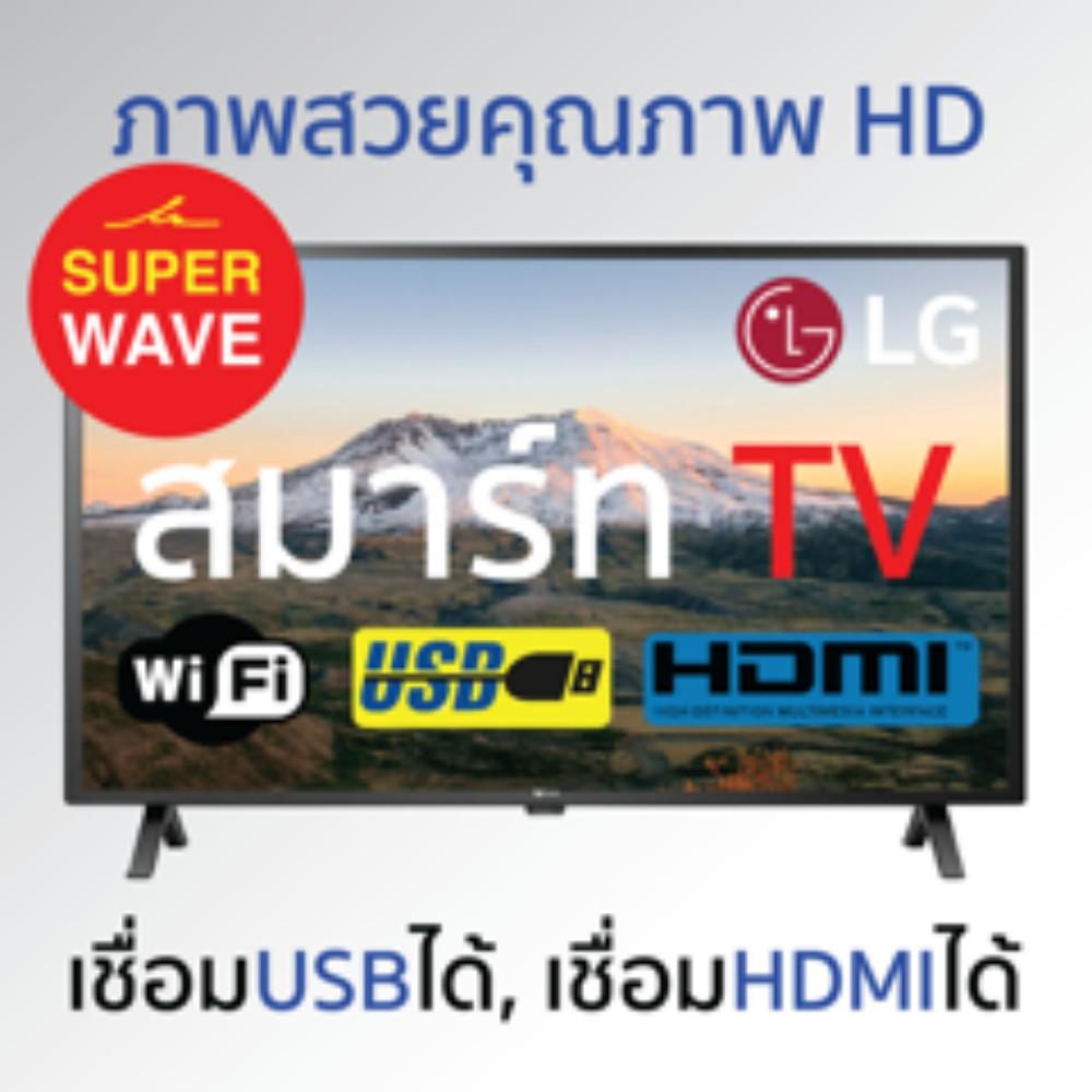 มีสินค้าพร้อมส่ง LG ทีวี 32 นิ้ว LED TV รุ่น 32LN560BPTA Smart TV Web Browser Dolby Audio ราคาถูกที่สุด