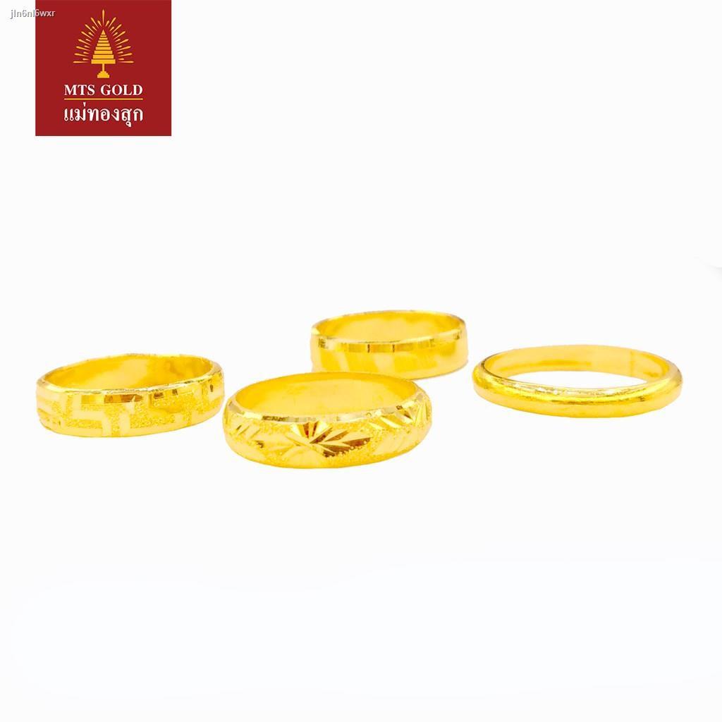 ราคาต่ำสุด◐◇₪แม่ทองสุก แหวน ครึ่งสลึง คละแบบ *สำหรับชำระเต็มจำนวนเท่านั้น*