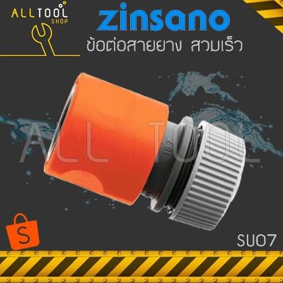"☢OEM ข้อต่อสายยางน้ำ 5/16"" SU07 for เครื่องฉีดน้ำ ZINSANO ANDAMAN ARCTIC ATLANTIC AMAZON NILE ANGARA adapter"