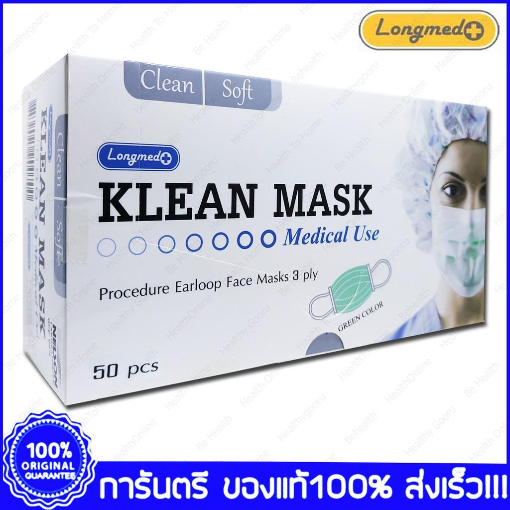 ทางการแพทย์ LONGMED Klean Mask KF Mask Medimask Next Health Medical Use หน้ากากอนามัย 50ชิ้น/กล่อง