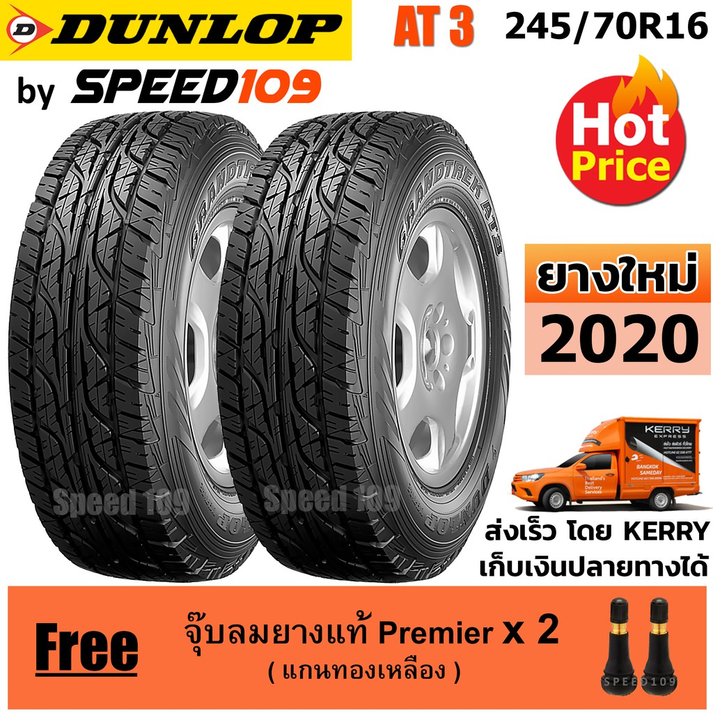 DUNLOP ยางรถยนต์ 245/70R16 รุ่น Grandtrek AT3 - 2 เส้น (ปี 2020)