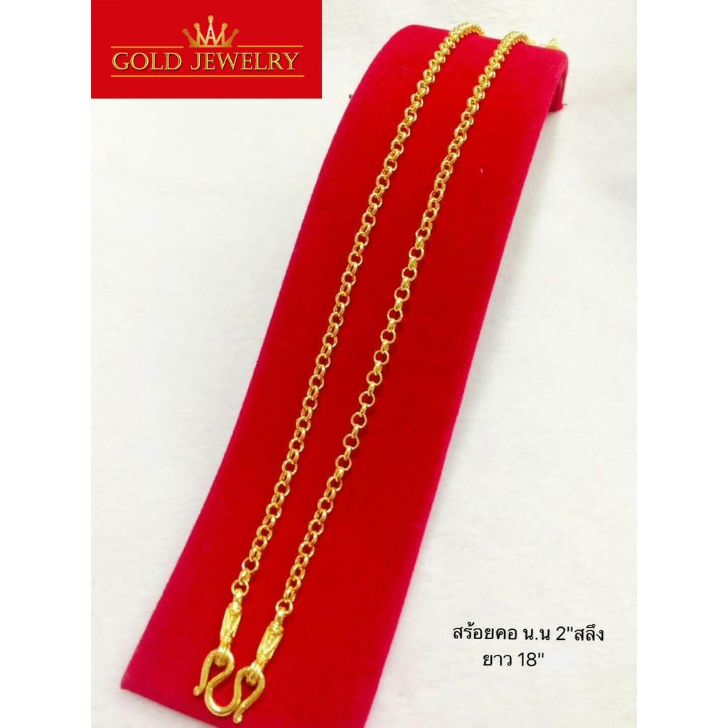 สร้อยคอ-สินค้าผลิตจากเศษทองคำ-คุณภาพดีเกินราคา-ใส่ได้นาน