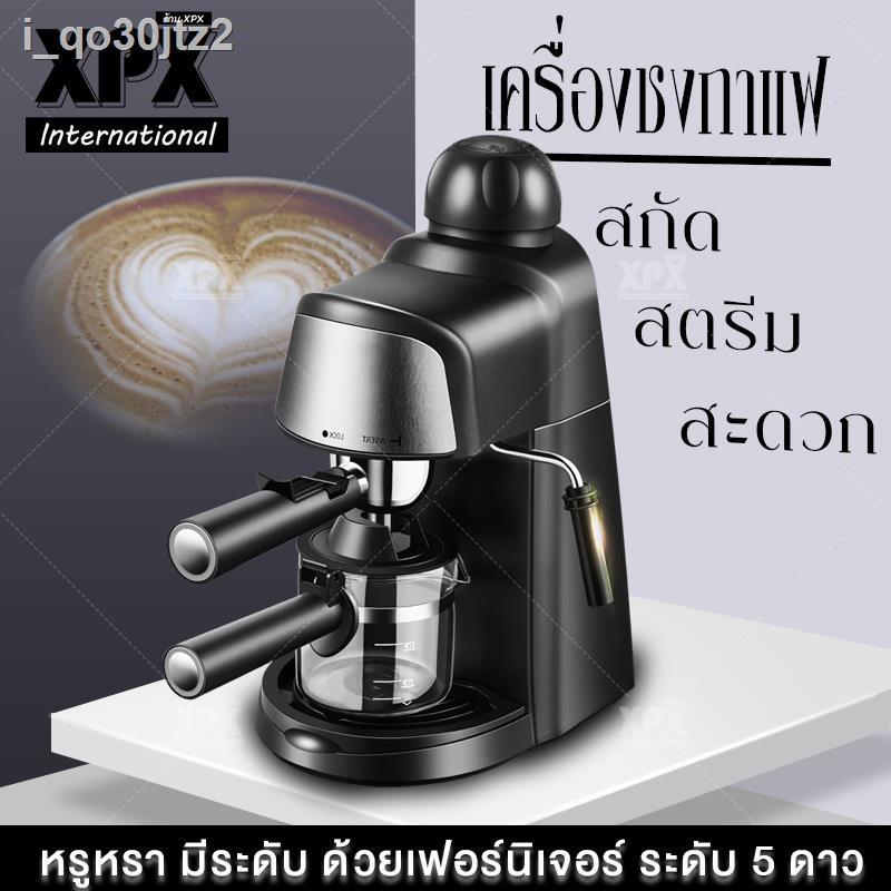 ขายดีเป็นเทน้ำเทท่า○○﹉XPX เครื่องชงกาแฟ เครื่องชงกาแฟสด เครื่องทำกาแฟ เครื่องเตรียมกาแฟ อเนกประสงค์ เครื่องชงกาแฟอัต