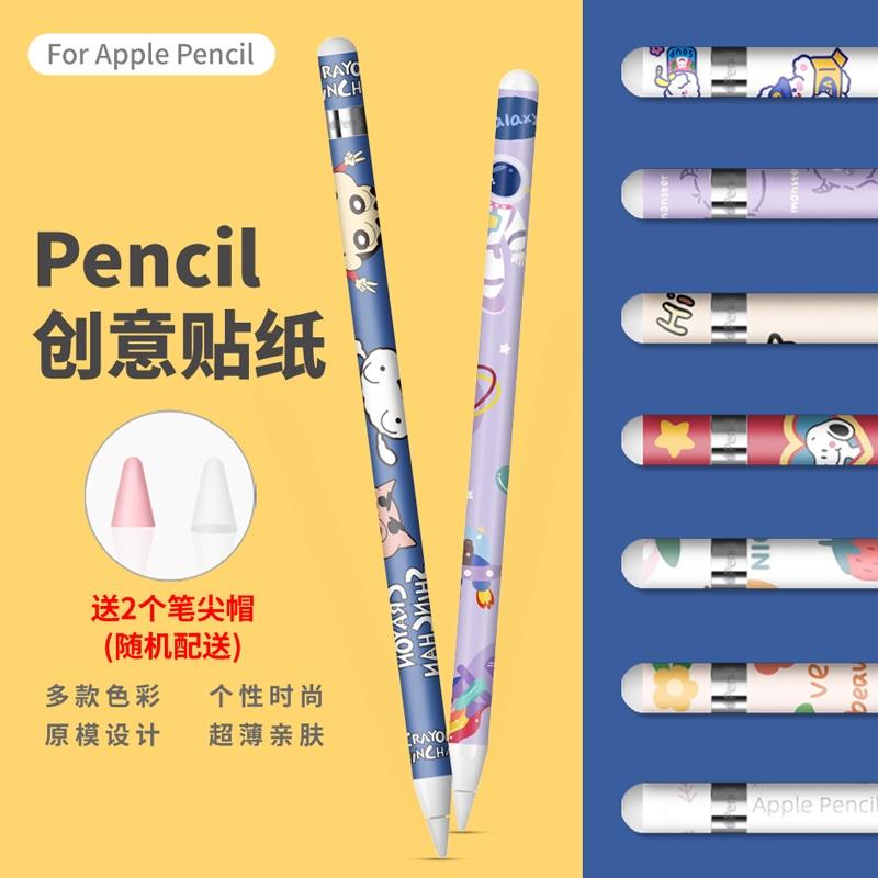 ใช้ได้กับ applepencil Sticker Generation 1 second Generation 2ปากกาสไตลัสกันลื่นป้องกันปลายปลอก ipadpenci