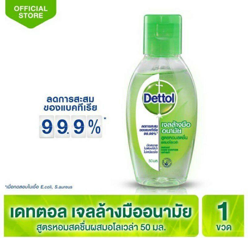 Dettol เจลล้างมืออนามัยแอลกอฮอล์ 70% 👐🏻สูตรหอมสดชื่นผสมอโลเวล่า ขนาด 50 มล. 1 ชิ้น