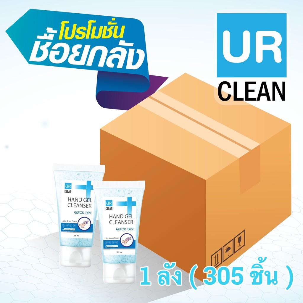 เจลล้างมือ ของแท้ UR CLEAN  แบบไม่ต้องใช้น้ำล้างออก  มี อย. เลขที่จดแจ้งอย่างถูกต้อง  แบบพกพา  55 ml  1 ลัง ( 305 ชิ้น )