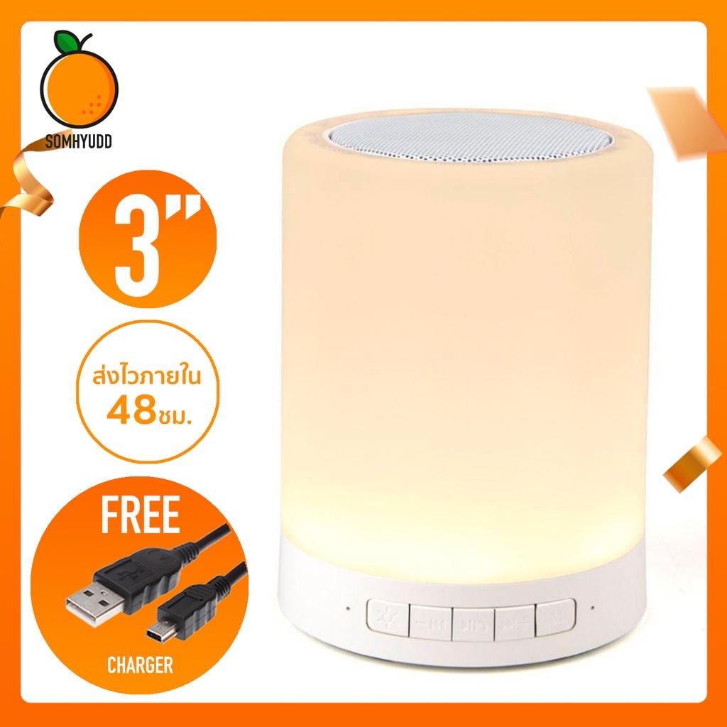 ขายดี ลำโพงบลูทูธ Smart Music Lamp ลำโพงเปลี่ยนสี ลำโพง Bluetooth ลำโพงโคมไฟ Cl-671.