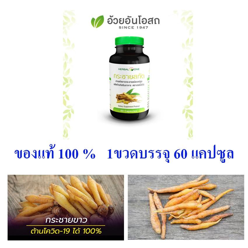 กระชายขาวสกัซูล 60 แคปซูลดแคป | Shopee Thailand