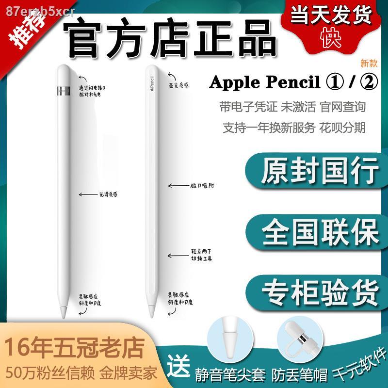 【ราคาเพิ่มขึ้น】┋Apple Pencil ของแท้ iPad stylus Pro รุ่นที่ 2 ปากกาแท็บเล็ต 1 เม็ด applepencil