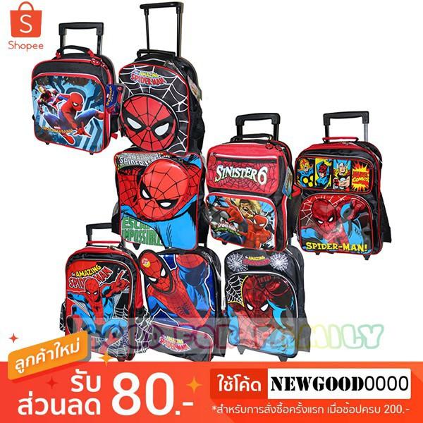 กระเป๋าเดินทางล้อลาก Luggage กระเป๋า Spiderman สไปเดอร์แมน ของแท้ กระเป๋าล้อลาก กระเป๋าเดินทางล้อลาก