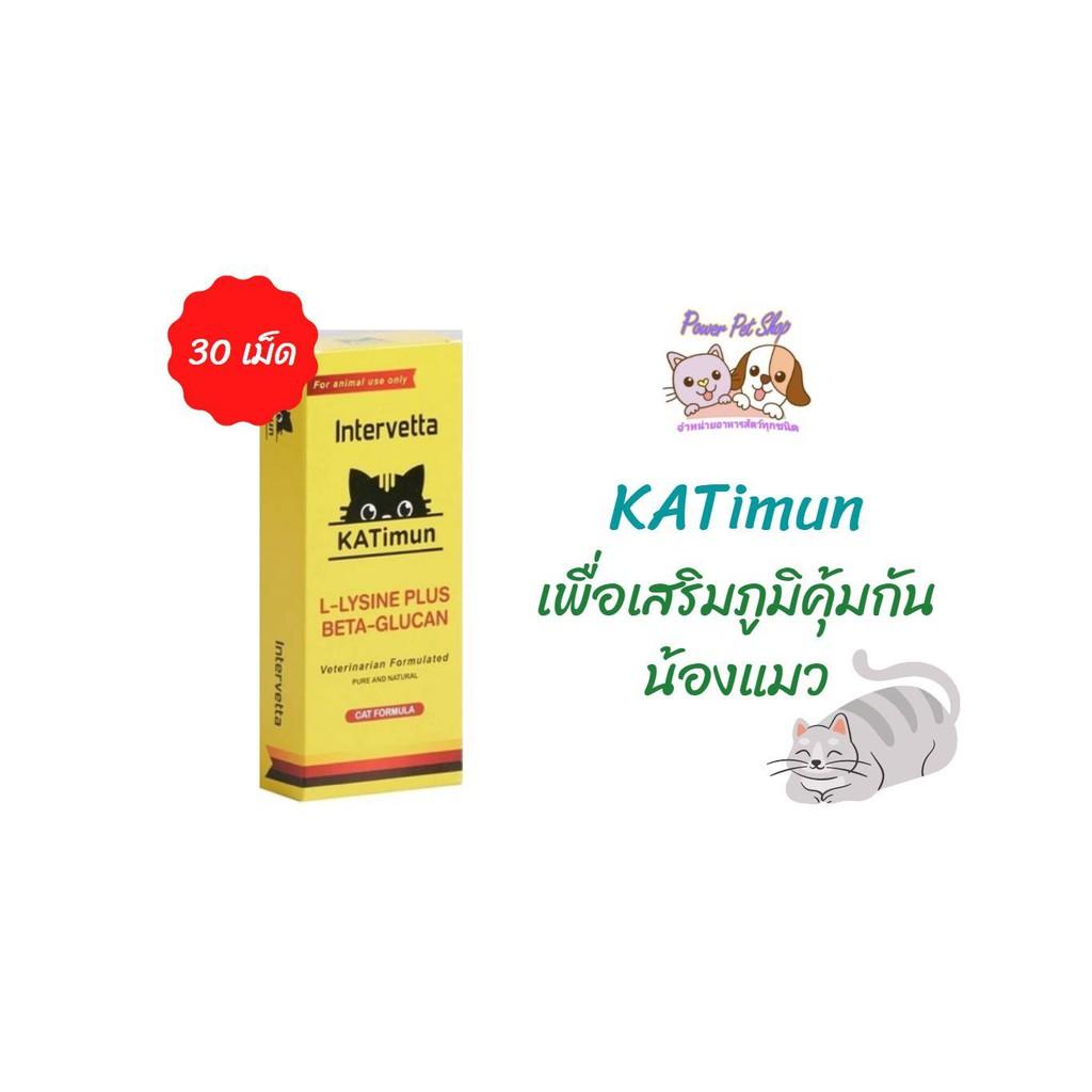 KATimun แคทติมูน L-Lysine Plus Beta-glucan (30เม็ด) วิตามินสำหรับแมว ช่วยเสริมสร้างภูมิคุ้มกันในน้องแมว