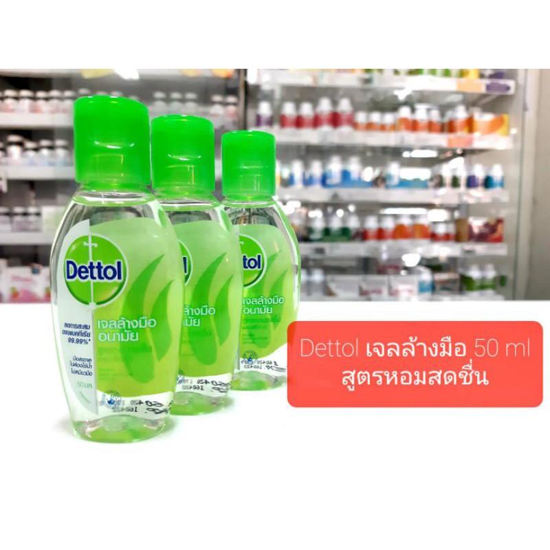 Dettol เจลล้างมือ 50 ml. (1 ขวด ) สูตรหอมสดชื่น มือสะอาดไม่ต้องใช้น้ำล้าง ไม่เหนียวมือ