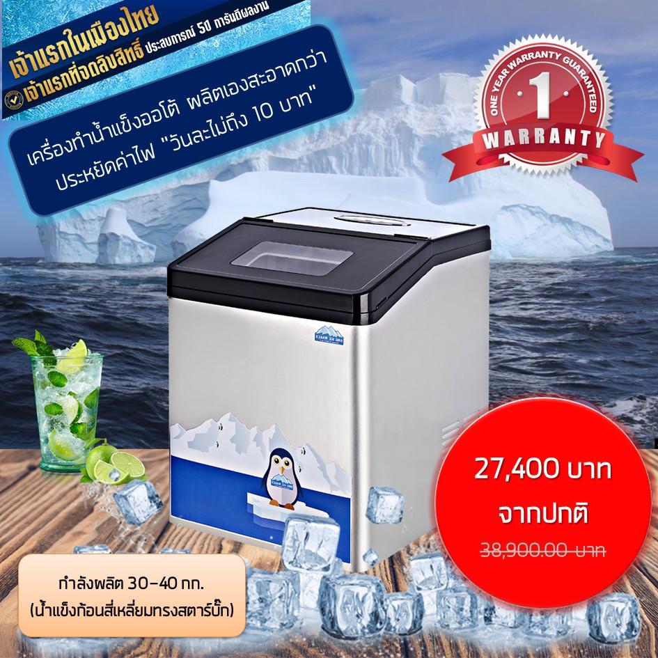 SNG เครื่องทำน้ำแข็ง 30-40 กิโลกรัม สำหรับร้านกาแฟ ร้านอาหาร เล็กๆ