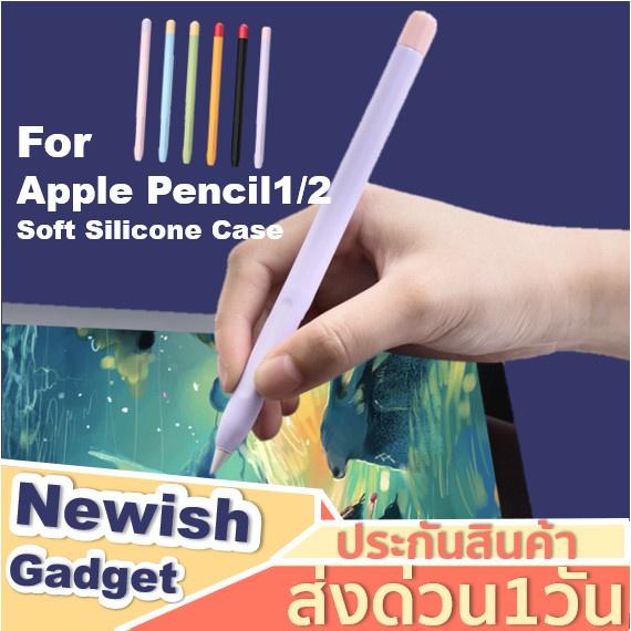 เคส Apple Pencil 1&2 Case ปลอก ปากกา ซิลิโคน ปลอกปากกาซิลิโคน เคสปากกา Apple Pencil siliconeเคสซิลิโคน
