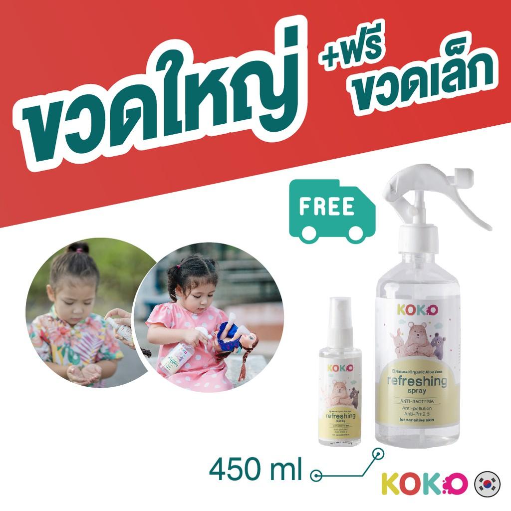สเปรย์ล้างมือสำหรับเด็ก เจลล้างมือเด็ก เข้าปากได้ สูตรออแกนิค อ่อนโยน ไม่ระคายเคืองต่อผิวเด็ก 450 ml แถมฟรี 55 ml