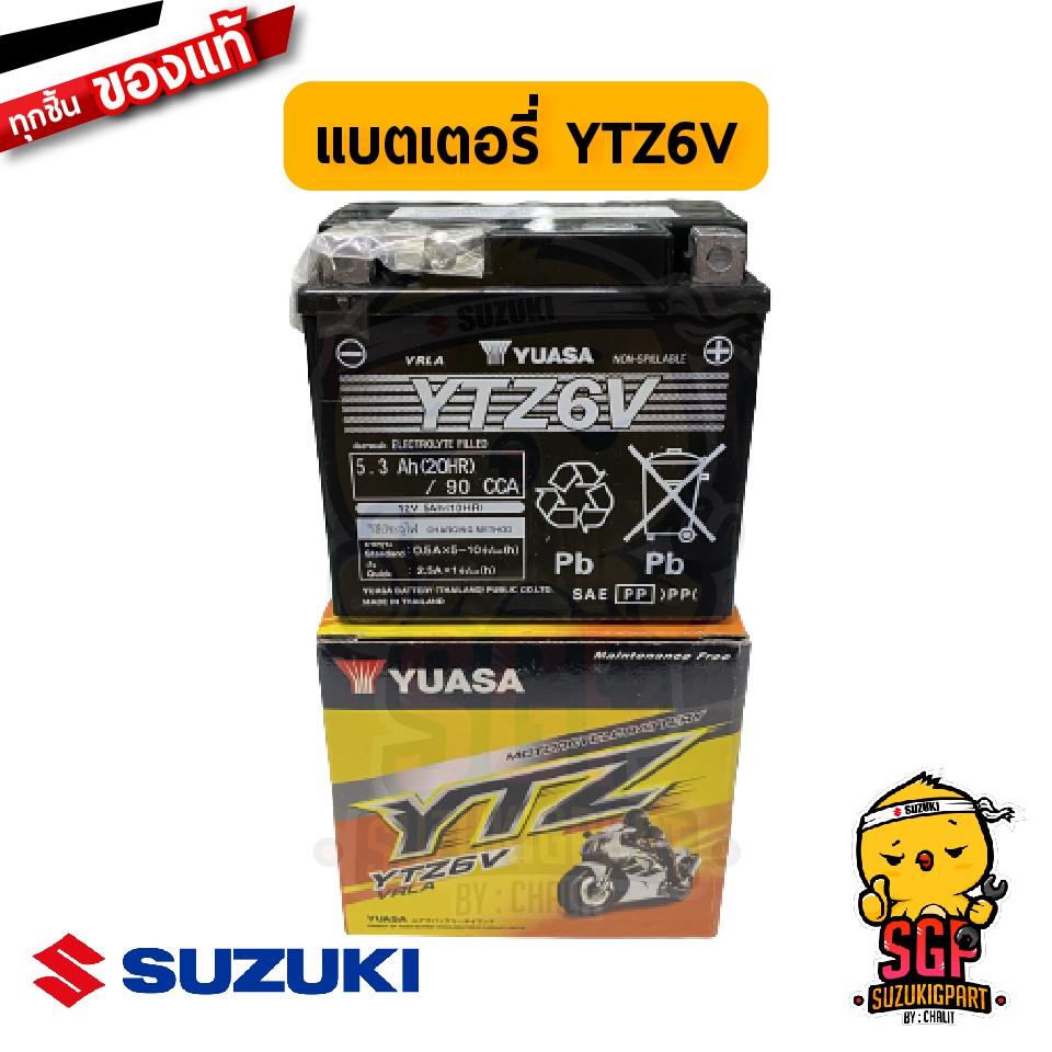 แบตเตอรี่ แท้ YUAZA YTZ6V (12V 6AH)  Suzuki GSX-R150 / GSX-S150 / Raider 150 Fi  - แบต   SUZUKIGPART