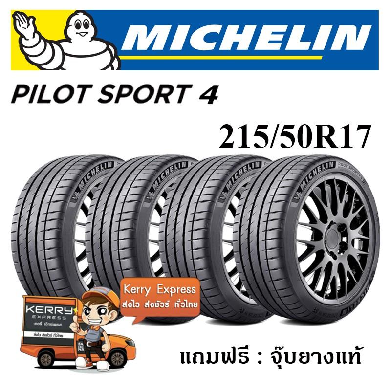 215/50R17 Michelin Pilot Sport4 ชุดยาง