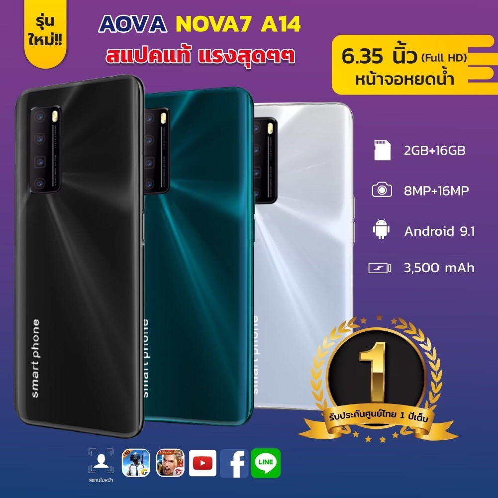 [RK] AOVA A14 NOVA 7 จอหยดน้ำ 6.35 นิ้ว RAM2/ROM16 รับประกันศูนย์ 1 ปี ราคาถูก (แถมฟรี เคสและฟิลม์กระจกพร้อมสิทธิพิเศษ)