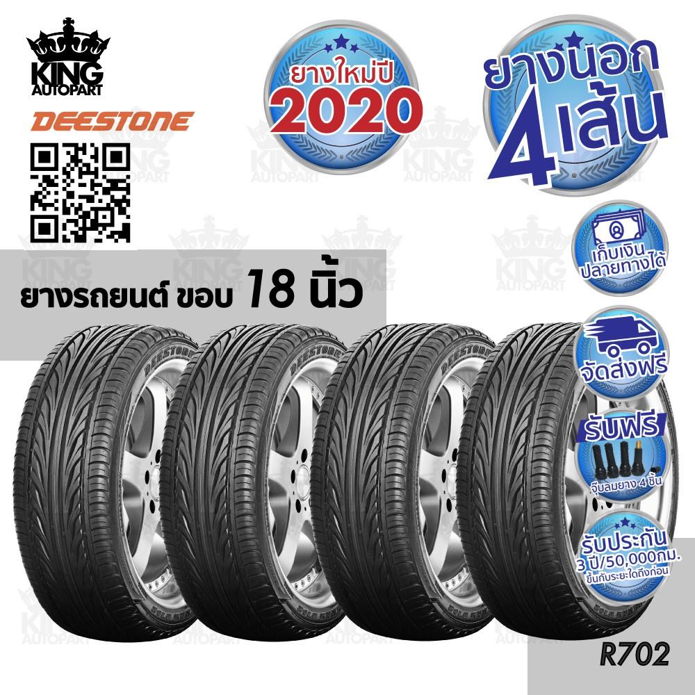 ยางรถยนต์ ขอบ 18 นิ้ว ( 4 เส้น ) 225/45R18 , 245/45R18 รุ่น R702 ยี่ห้อ DEESTONE