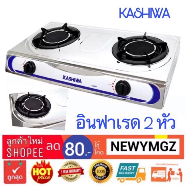 (โค้ด HAEVENTM ลด 10%) KASHIWA รุ่น K-2007 เตาแก๊วหัวคู่ เตาแก๊ส 2 หัวเตา อินฟาเรด 2 หัว