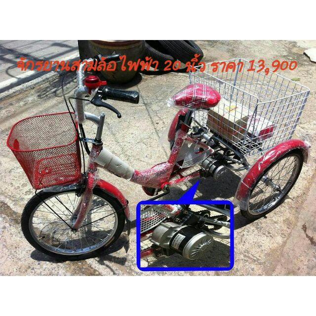 จักรยานสามล้อไฟฟ้า ขนาดล้อ 20 นิ้ว พร้อมส่งทั่วประเทศ