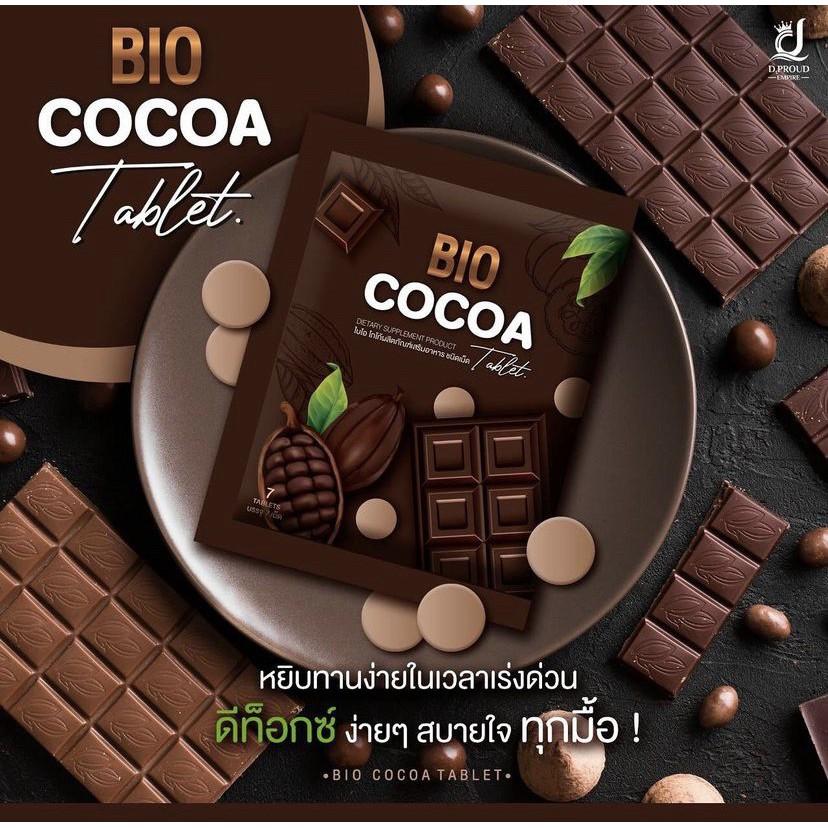 🔺ของแท้ | ถูก | ส่งเร็ว🔺โกโก้อัดเม็ดดีท๊อกซ์ แบบซอง bio cocoa โกโก้อัดเม็ด ดีท็อกซ์  ขนมต้องห้าม (1ซอง/7เม็ด)  @CRAZY