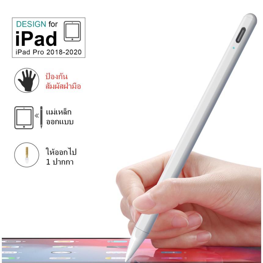【พร้อมส่ง】ปากกาไอแพด วางมือ+แรเงาได้ สำหรับApple Pencil stylus สำหรับipad gen7 gen8 สำหรับapplepencil 10.2 9.7 Air4