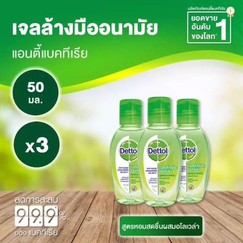 Dettol เจลล้างมืออนามัย99.9%