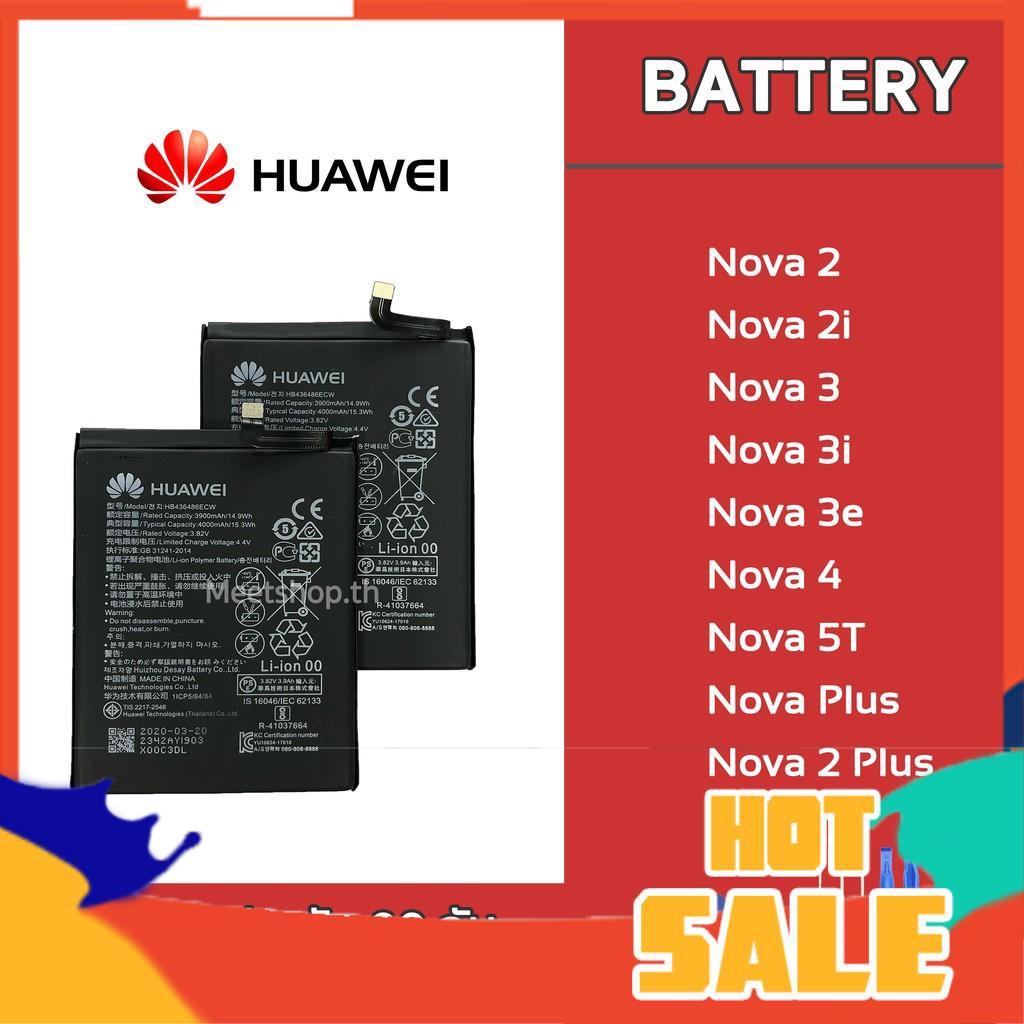 แบต Huawei Nova2 Nova2i Nova3 Nova3i Nova3e Nova4 Nova5T Nova Plus 2Plus Battery แบตเตอรี่ Huawei แถมอุปกรณ์เปลี่ยนแบต