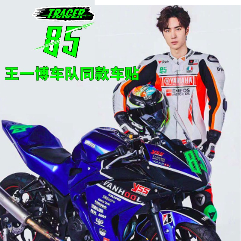 สติ๊กเกอร์การ์ตูน♈❧Wang Yibo TRACER car sticker luggage Chen Qingling peripheral mobile phone computer No. 85 motorcycle