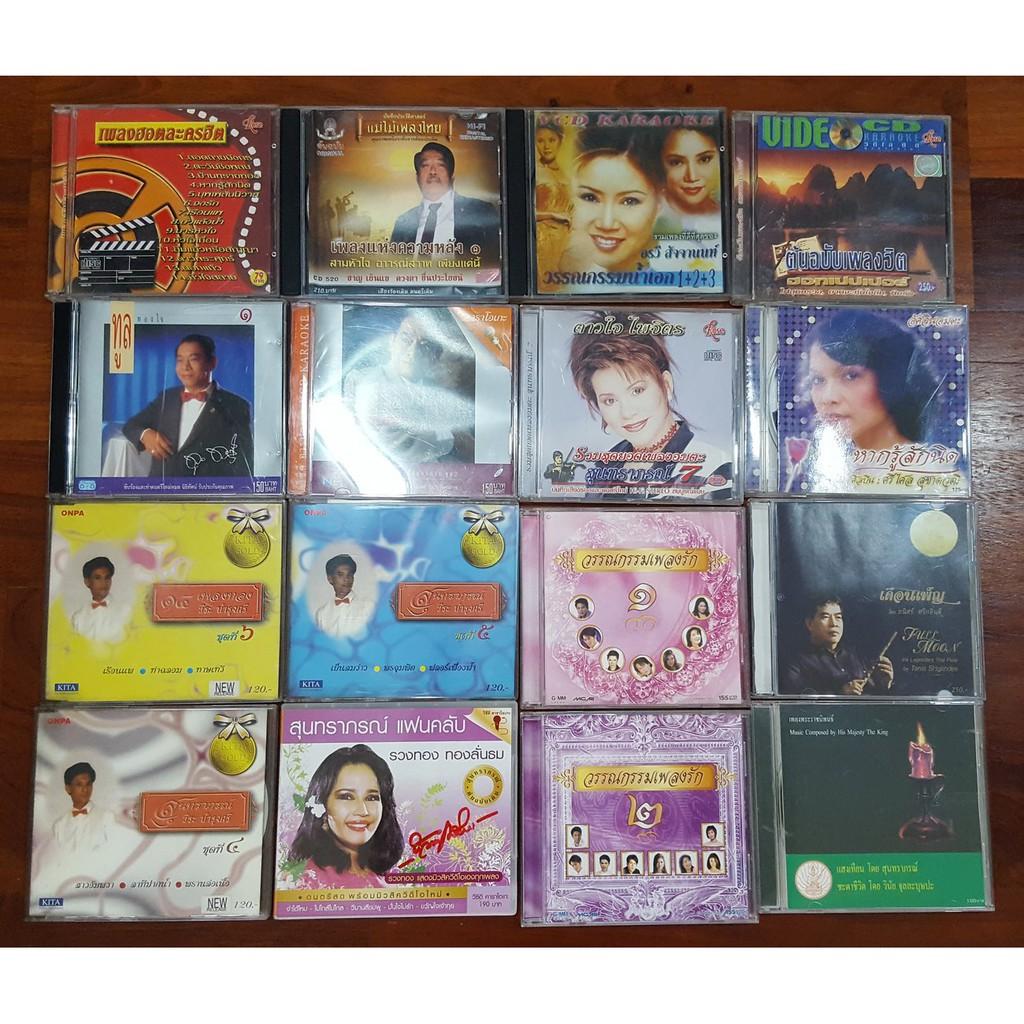[มือ2] CD VCD เพลงไทย รวมเพลงเก่า สุนทราภรณ์ ดวงใจ ไพจิตร แม่ไม้เพลงไทย ทูล ศรีไศล วรรณกรรมเพลงรัก รวงทอง ทองลั่นธม