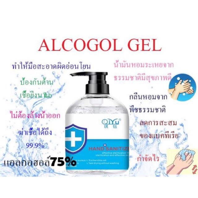 (พร้อมส่ง!) เจลล้างมือ แอลกอฮอล์ 75% มาตรฐาน อย. สูตรฆ่าเชื้อโรค 99.99 % (ใช้ได้ทั้งเด็กและผู้ใหญ่) สูตรอ่อนโยนต่อเด็ก
